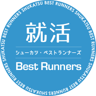 就活 Best Runners
